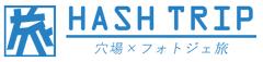 HASH TRIP(ハッシュトリップ) - 穴場 × フォトジェ旅